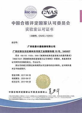 CNAS实验室认可中文证书