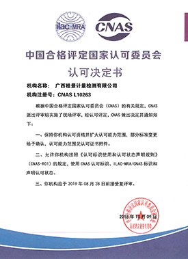 CNAS实验室认可决定书