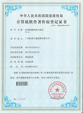 桂景铁路轨距尺软件著作权登记证书