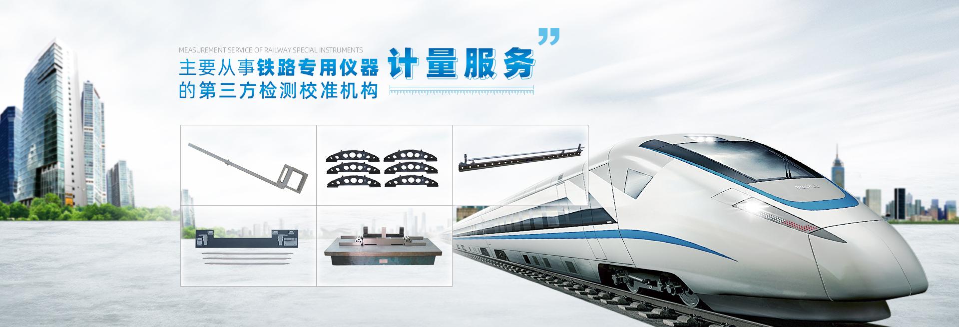 广西计量检测_铁路计量检测_长度精密检测