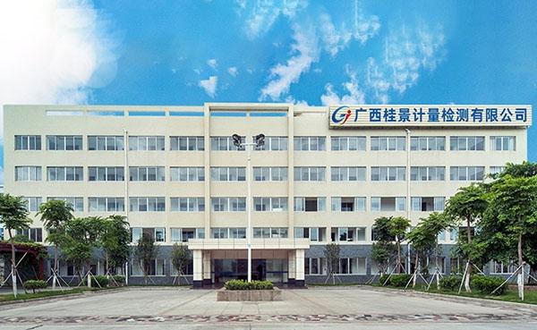 """柳州市工信局关于""""桂景铁路计量检测服务平台能力建设项目""""通过验收的文件"""